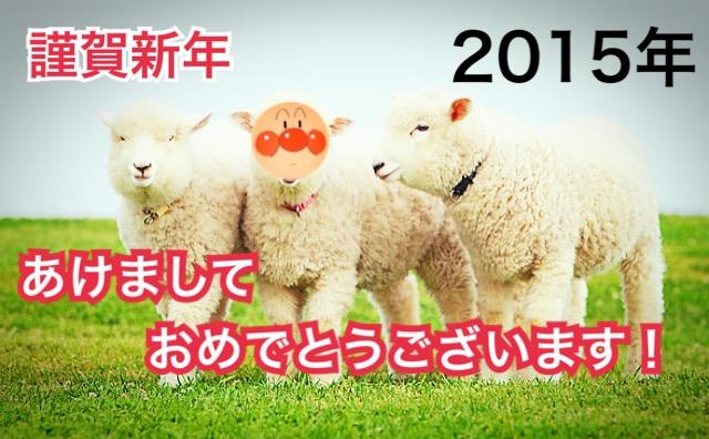 正月ナンパ羊