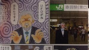 赤羽キャッチ稲葉さん漫画