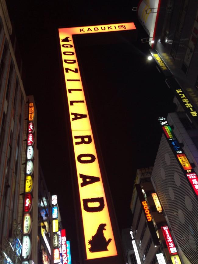 ゴジラロード歌舞伎町